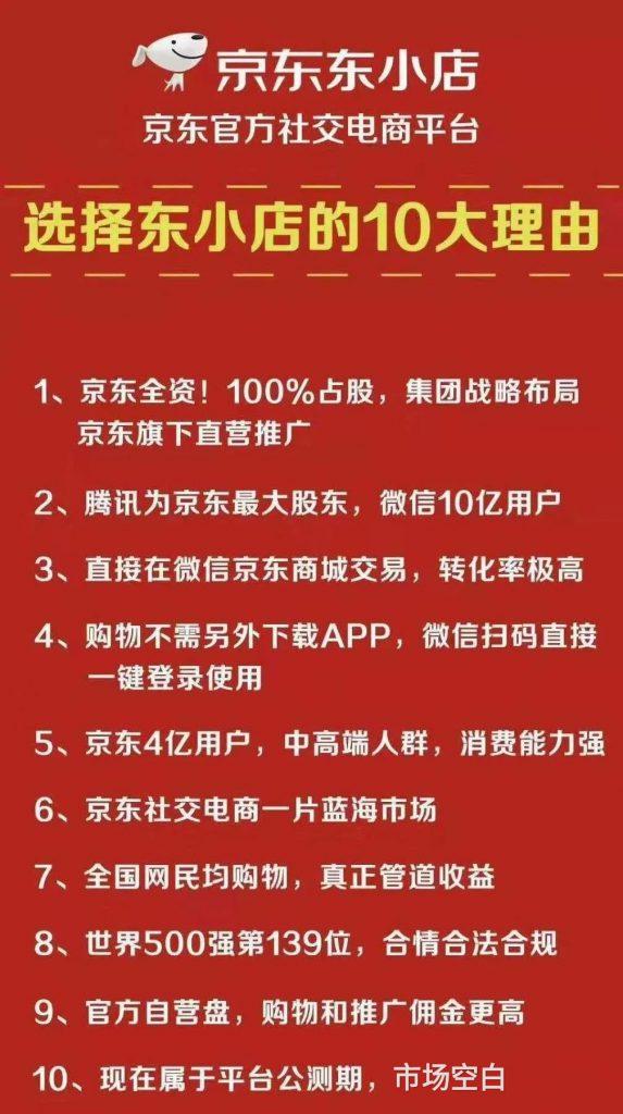 """020年东小店全面爆发,如何开通东小店?"""""""