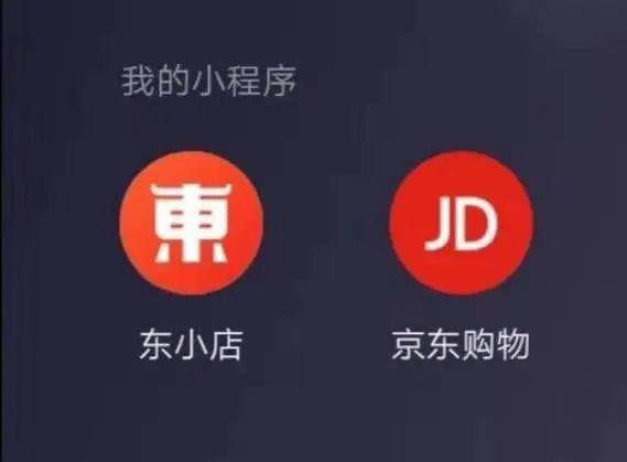 """电商社交平台——""""东小店""""、你开始做了吗?"""