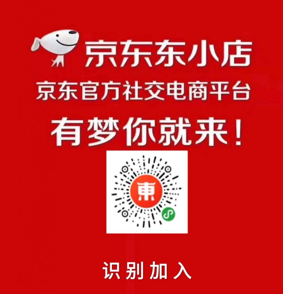 副业东小店,人人可参与,自购省钱,分享赚钱!