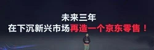 是京东官方的社交电商平台吗?